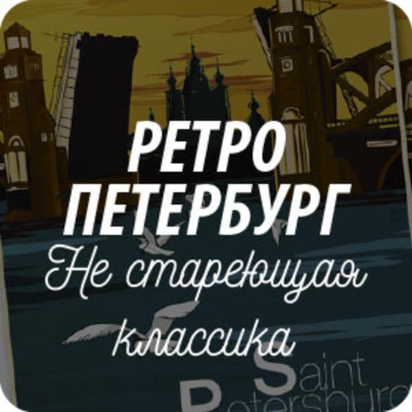 Открытки Ретро Петербург (4)
