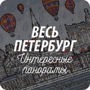 Открытки Панорамы Петербурга