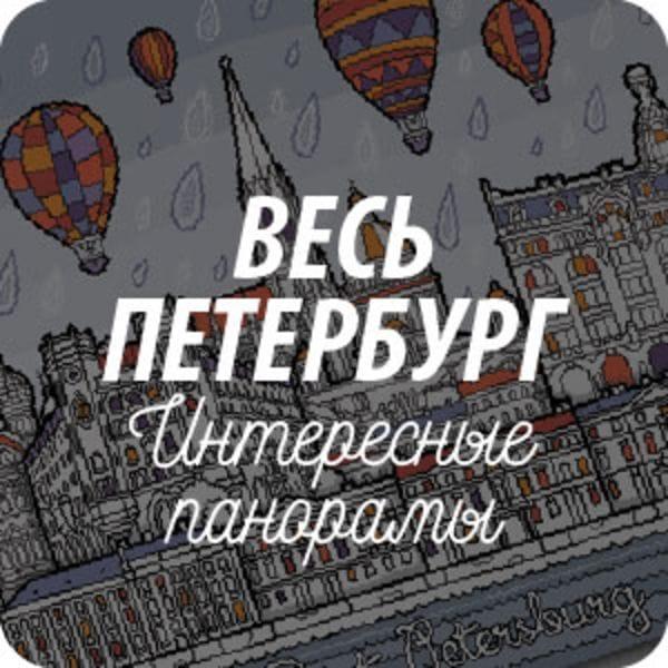 Почтовые открытки для посткроссинга «Весь Петербург»
