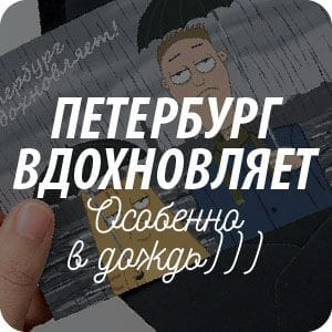 Открытки Петербург Вдохновляет