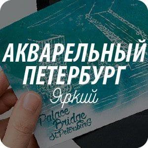 Открытки Петербург в акварелях