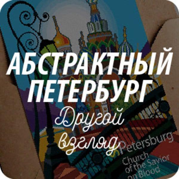 Коллекция почтовых открыток для посткроссинга «Абстрактный Петербург»