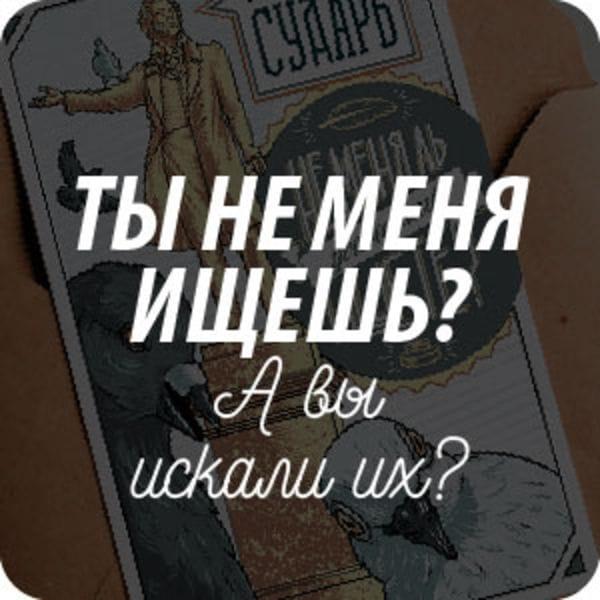 Открытки - Ты не меня ищешь? (5)