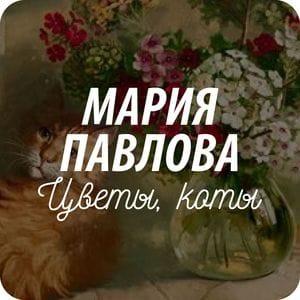 Открытки художника Марии Павловой