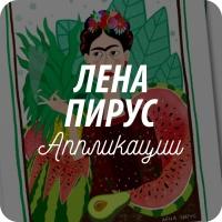 Открытки    Елены Пирус