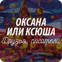 Открытки Oksanailiksusha