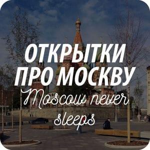 Открытки про Москву