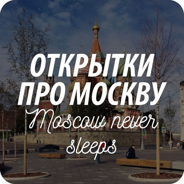 Открытки почтовые для посткроссинга с видами Москвы