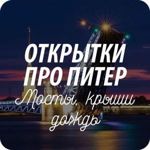 Открытки про Петербург