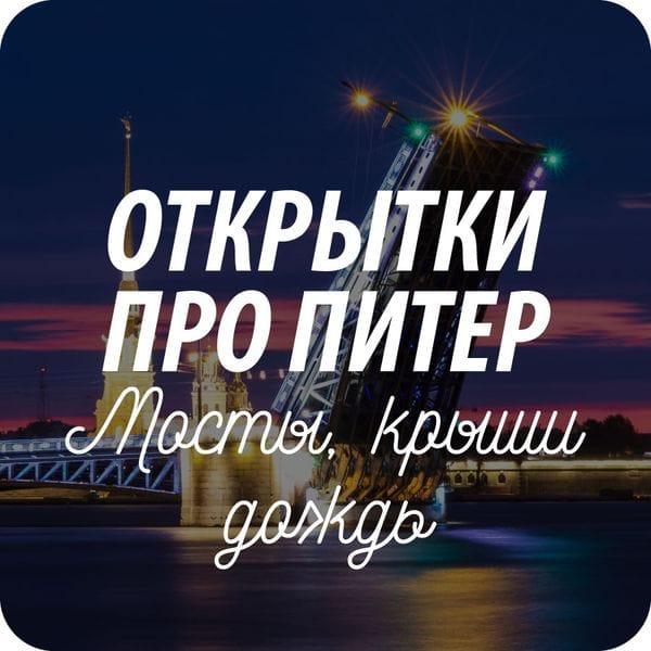 Открытки почтовые для посткроссинга Санкт-Петербург