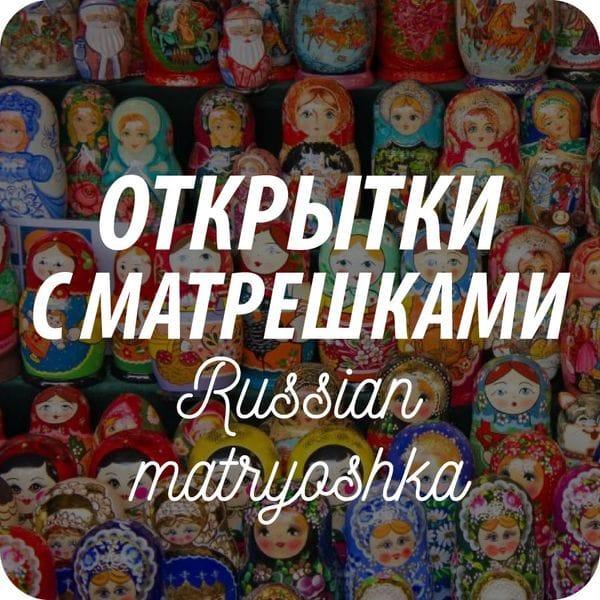 Почтовые открытки с русской темой