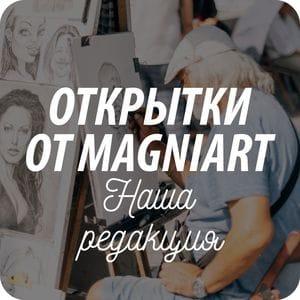 Открытки от Magniart