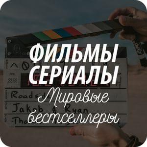 Открытки на тему «фильмы, сериалы, мультики»