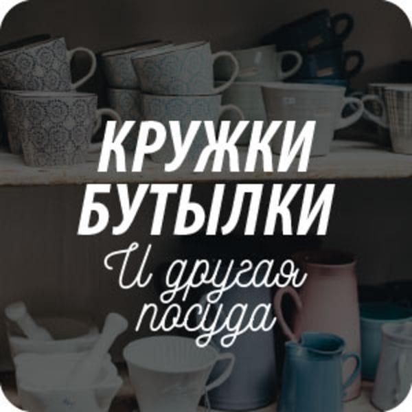 Кружки, бутылки и другая посуда
