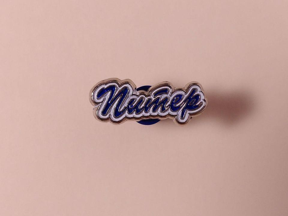Металлический значок с изображением «надпись Питер»