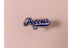 Значок металлический с эмалью «надпись Россия»