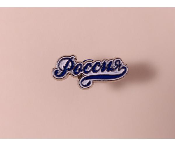 Металлический значок с изображением «надпись Россия»
