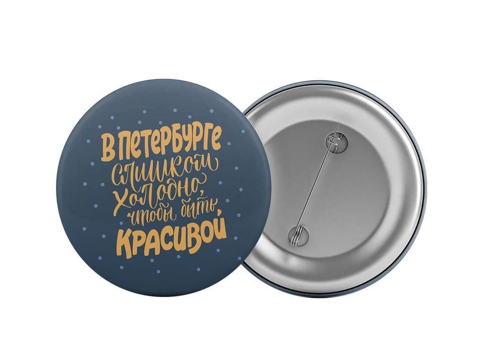 Круглый значок из металла с надписью «Слишком холодно чтобы быть красивой»