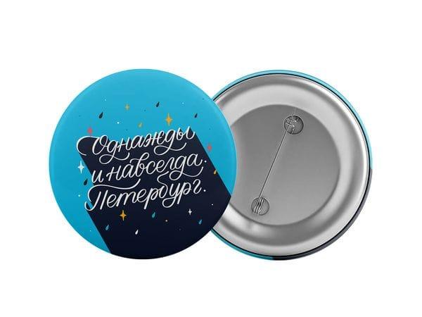 Значок «Однажды и навсегда. Петербург»