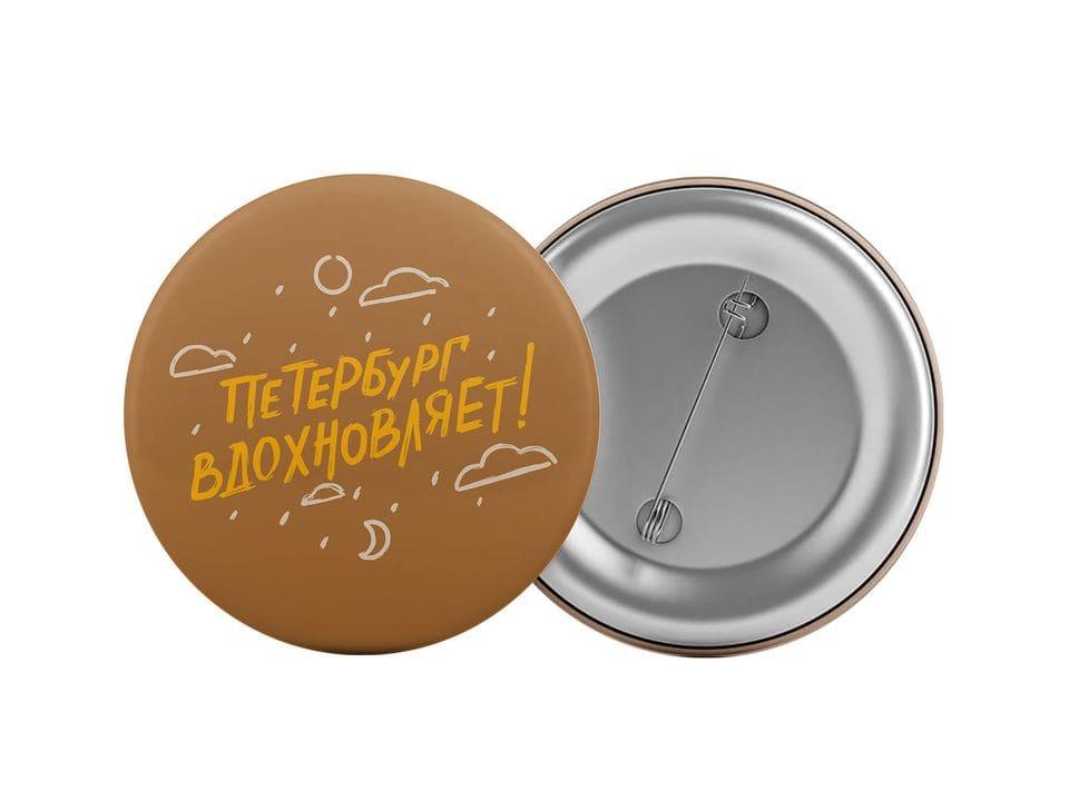 Круглый значок с надписью «Петербург вдохновляет»