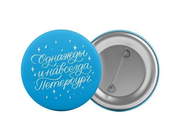 Значок «Однажды и навсегда (голубой)»