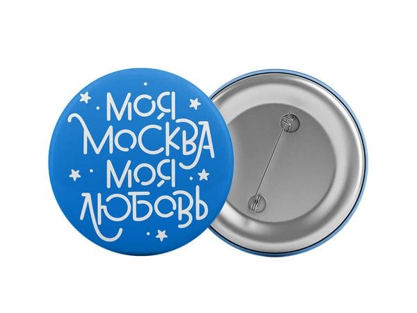 Значок «Моя Москва. Моя любовь (синий)»