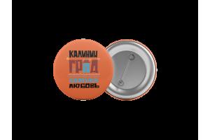 Значок «Калининград, Балтика.Любовь» оранжевый