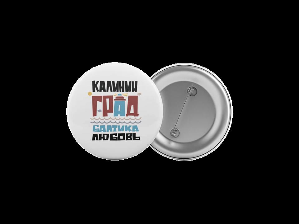 Круглый значок из металла с надписью «Калининград, Балтика.Любовь»