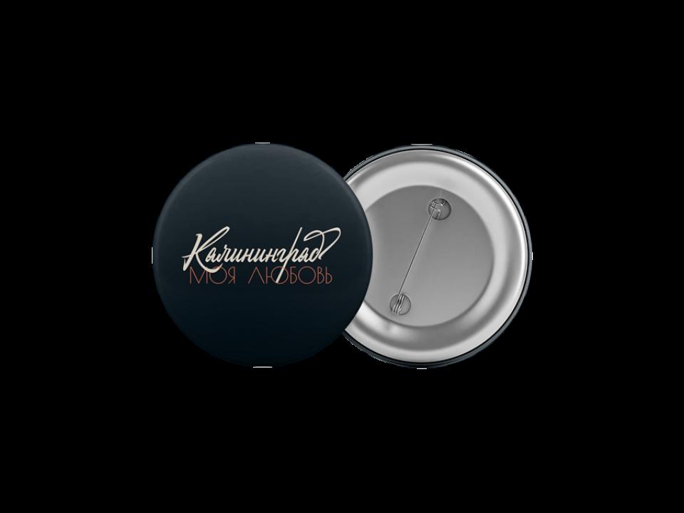 Круглый значок из металла с надписью «Калининград»