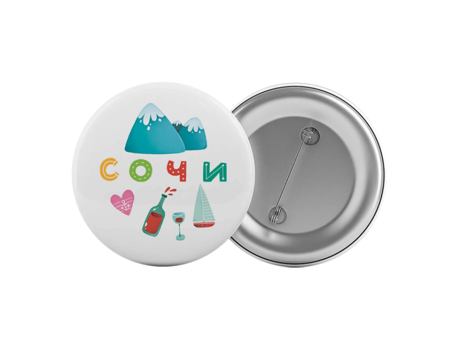 Круглый значок из металла с иллюстрацией «Сочи, горы и вино»