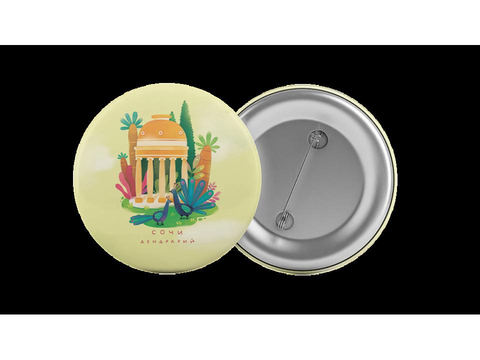 Круглый значок из металла с иллюстрацией «Сочи, дендрарий»