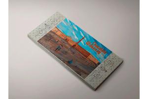 Шоколадная плитка «Дворцовая площадь», 100гр, молочный