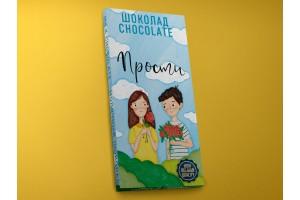 Шоколад молочный подарочный «Прости», 45гр