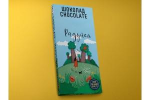 Шоколад молочный подарочный «Радуйся», 45гр