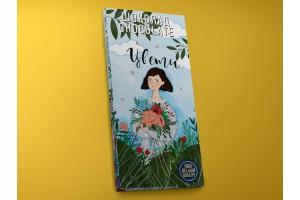 Шоколад молочный подарочный «Цвети», 45гр