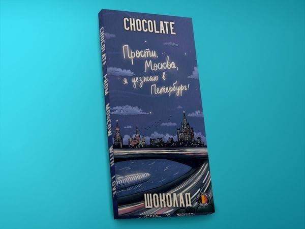 Шоколад молочный «Прости, Москва», 100гр