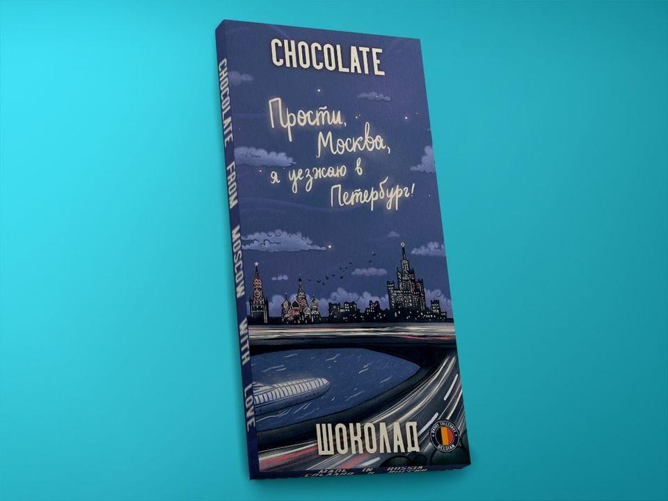 Молочный шоколад из бельгийского какао - «Прости, Москва», 100гр