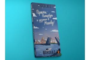 Шоколад молочный «Прости, Петербург», 100гр