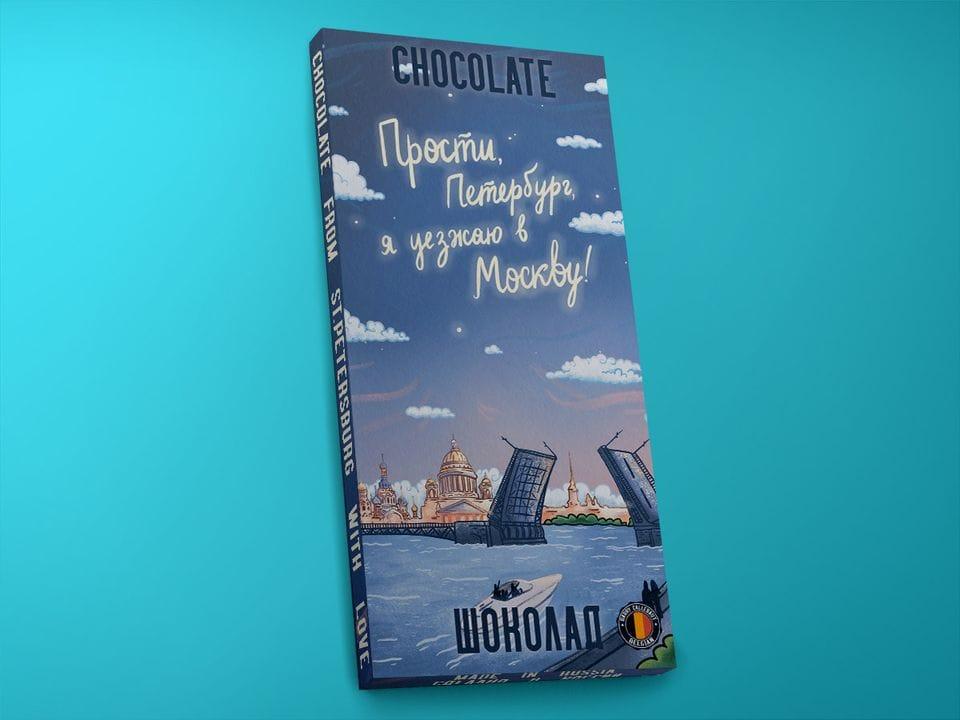 Молочный шоколад из бельгийского какао - «Прости, Петербург», 100гр