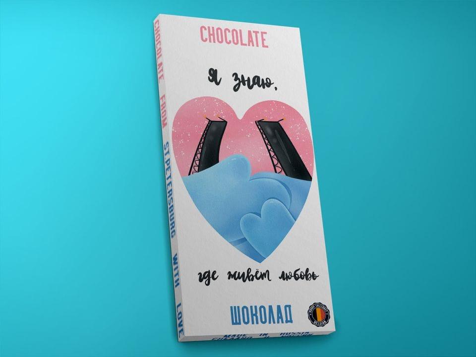 Молочный шоколад из бельгийского какао - «Я знаю где живет любовь», 100гр
