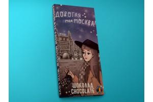 Шоколад молочный «Дорогая моя Москва», 100гр