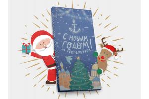 Шоколадная плитка «С Новым годом из Петербурга» (Новый год), 100гр, молочный