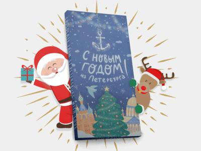 Шоколадная плитка «С Новым годом из Петербурга» (Новый год)