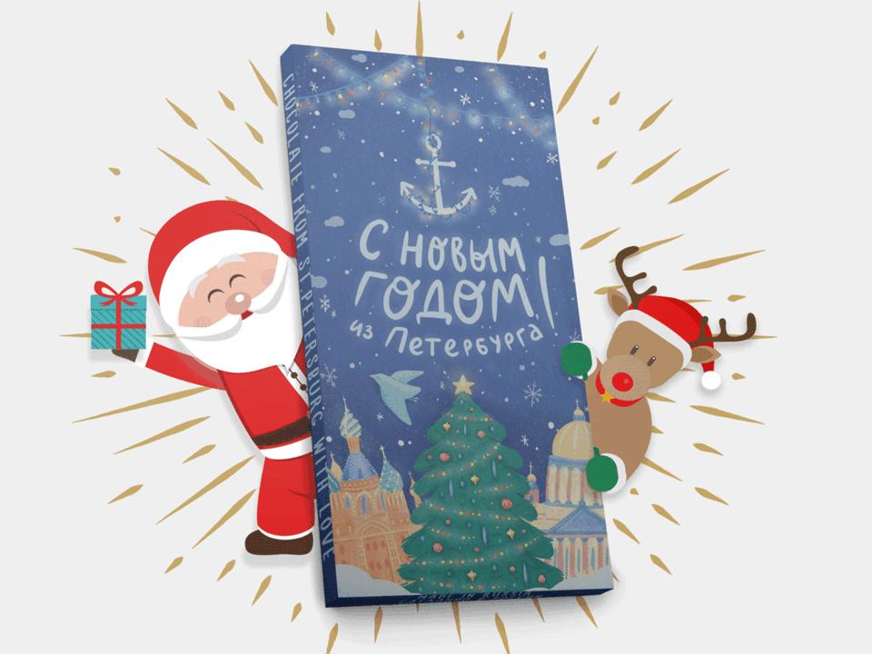 Шоколад молочный «С Новым годом из Петербурга» из новогодней серии шоколада