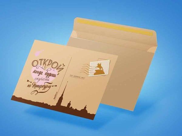 Конверт почтовый на крафтовой бумаге Открой когда…