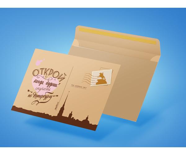 Крафт конверт Открой когда… «Петропавловская крепость» для посткроссинга