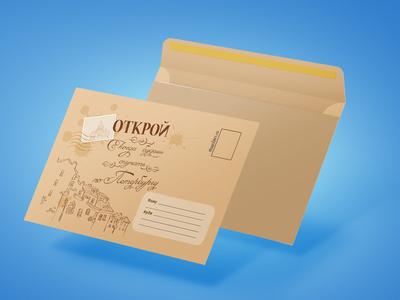 Конверт почтовый на крафтовой бумаге Открой когда… Крыши