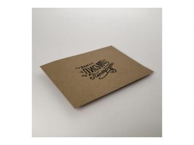 Крафт конверт «Вам письмо из Петербурга»