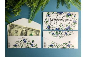 Конверт подарочный для денег «Черника»