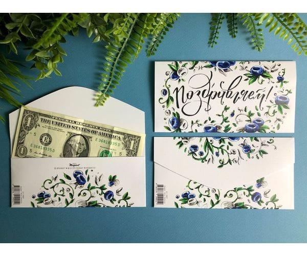 Конверт для денег «Поздравляем» с черникой на бумаге напоминающей холст